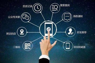 天津微信小程序开发公司