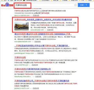 关键字:天津吊车出租