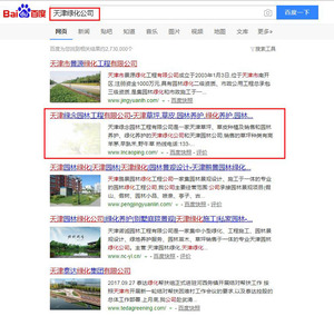 关键字:天津绿化公司
