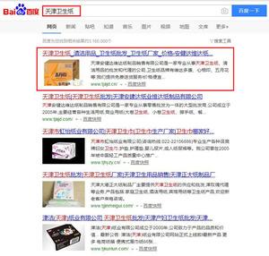 关键字:天津卫生纸