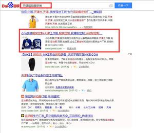 关键字:天津运动服定制
